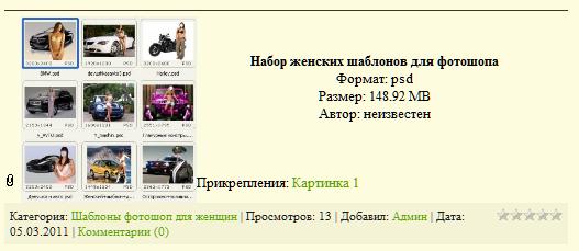Скачать игровой шаблон powercss для ucoz скачать игровой шаблон powercss для ucoz бесплатно